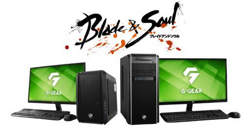 G-GEAR,第11世代Core搭載の「ブレイドアンドソウル」推奨PCを発売