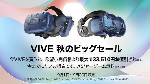 VIVEシリーズのVR HMDが最大3万3510円引きとなる「VIVE秋のビッグセール」が始まる