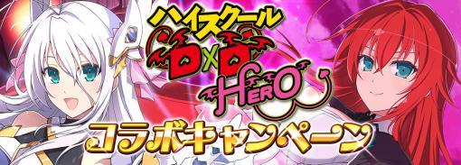"""「シノマス」とアニメ""""ハイスクールD×D HERO""""とのコラボ第2弾がスタート"""