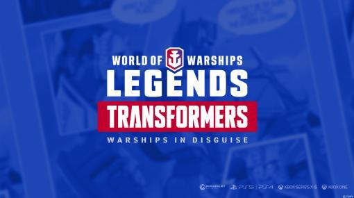 """「World of Warships: Legends」,""""トランスフォーマー""""とのコラボ第2弾が9月6日より実施"""