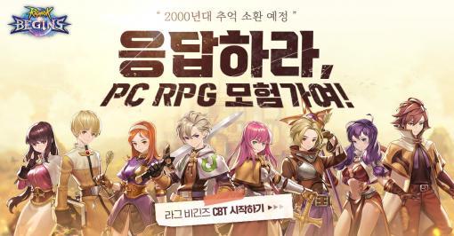 PC向け新作MMORPG「RAGNAROK BEGINS」のクローズドβテストが韓国でスタート