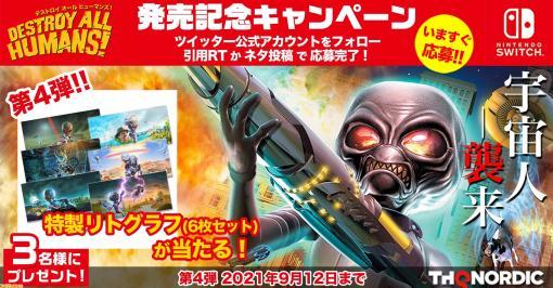 宇宙人侵略アクション『デストロイ オール ヒューマンズ!』Switch発売記念プレゼントキャンペーン第4弾が開始。特製リトグラフセットが当たる!