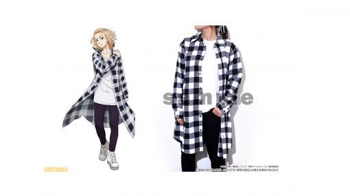 『東京リベンジャーズ』マイキーが着用している服をイメージしたロングシャツが登場。全国アニメイト・アニメイト通販にて予約受付中