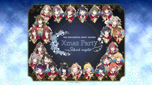 『シャニマス』クリスマスパーティーが12月18日、19日に両国国技館で開催決定。9月8日よりチケット受付やイベントグッズ販売を開始予定