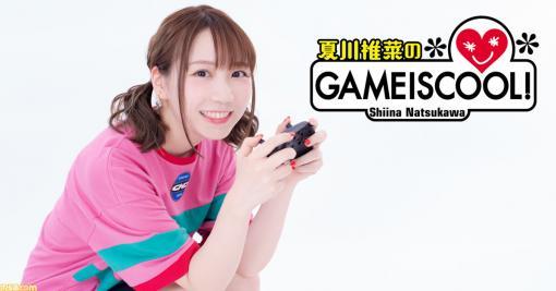 夏川椎菜のGAMEISCOOL! 第38回 発売直前タイトル から学ぶ  退屈知らずの自粛期間