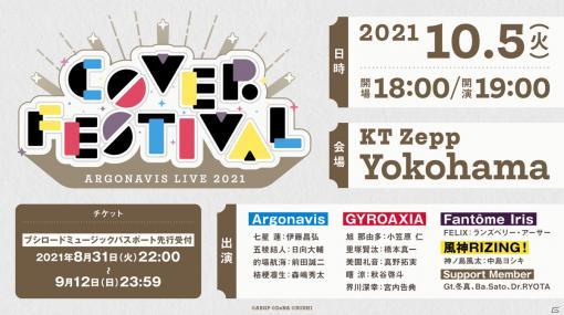 「ARGONAVIS LIVE 2021 COVER FESTIVAL」がKT Zepp Yokohamaにて開催決定!チケット先行受付がスタート