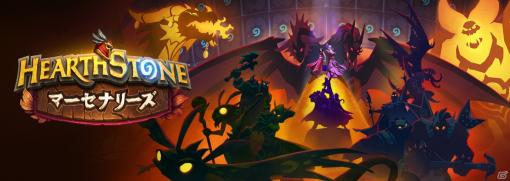 「ハースストーン」RPGとローグライクの要素が組み合わさったゲームモード「マーセナリーズ」が10月13日にリリース決定!