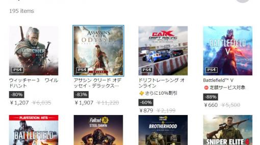 「BFV」や「ウィッチャー3」を特別価格で買えるPS Storeの2,000円以下セールは本日まで!