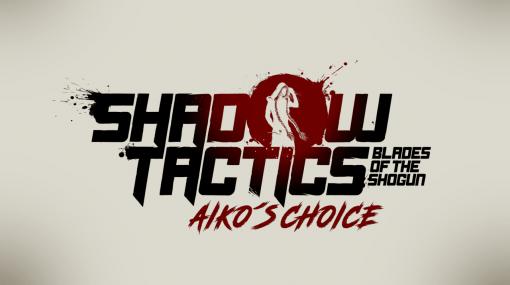 ニンジャ戦術ステルスゲーム『Shadow Tactics: Blades of the Shogun – Aiko's Choice』発表。どこか違和感のある和風テイストも魅力のハードコアRTS