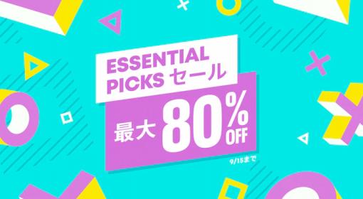 【PSストア】最大80%OFF!『Essential Picks』セール開催!「十三機兵防衛圏」40%オフ「バイオミュータント」25%オフなど、今週の一本「CoD:BOCW」は50%に