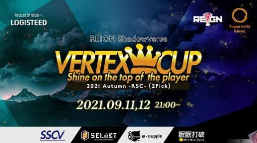 "「Shadowverse」の2Pick大会""REIGN Shadowverse VERTEX CUP 2021 Autumn-RSC-""が開催決定。エントリーを受付中"