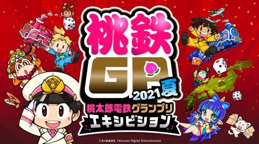 著名人が参戦する「桃鉄GP 2021夏 エキシビションマッチ」が10月3日に開催