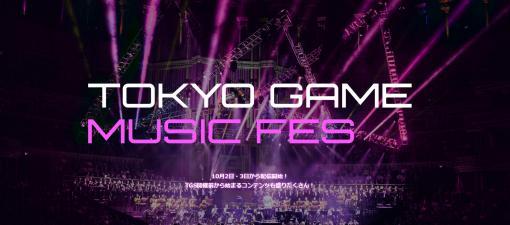 """東京ゲームショウ25周年記念オーケストラコンサート「TOKYO GAME MUSIC FES」,演奏楽曲の""""ゲームタイトル""""が公開"""