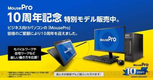 """お得なモデルが期間限定販売中! マウス、""""MousePro10周年キャンペーン第3弾""""開催"""