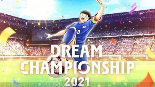 """『キャプテン翼 たたかえドリームチーム』世界大会""""Dream Championship 2021""""が9月17日よりオンライン開催"""