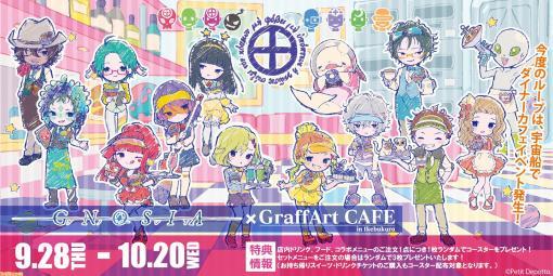 『グノーシア』とグラフアートカフェのコラボが9月28日~10月20日にかけて開催! 新作グッズやコラボメニューが限定販売!