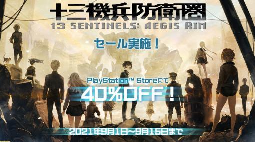 『十三機兵防衛圏』が40%オフ価格に! ダウンロード版のディスカウントセールが9月15日(水)まで開催中【PS Store】
