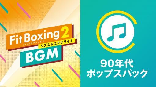 "『Fit Boxing 2』""愛は勝つ""や""LA・LA・LA LOVE SONG""など90年代にヒットした曲が収録された追加DLC""90年代ポップスパック""が配信開始"