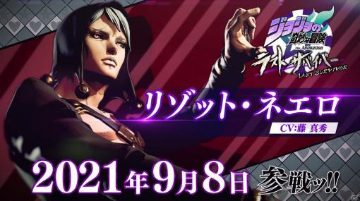 「ジョジョの奇妙な冒険 ラストサバイバー」9月8日に新キャラクター「リゾット・ネエロ」が参戦!