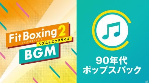 「Fit Boxing 2 -リズム&エクササイズ-」懐かしの名曲「愛は勝つ」など3曲のBGMを追加するDLC「90年代ポップスパック」が配信開始!