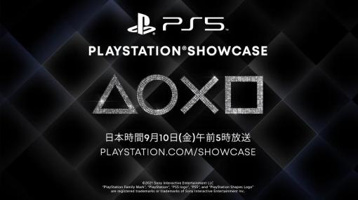 「PlayStation Showcase 2021」が9月10日5:00から放送。ホリデーシーズンやそれ以降に発売のPS5タイトルに関する最新情報が紹介予定