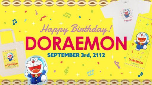 9月3日はドラえもんの誕生日! バースデイ限定グッズが発売