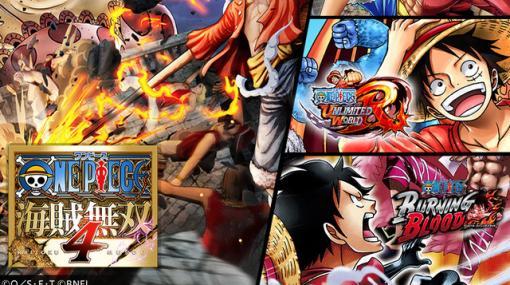 『ONE PIECE』コミックス100巻記念。DL版ゲームのセールが開催!