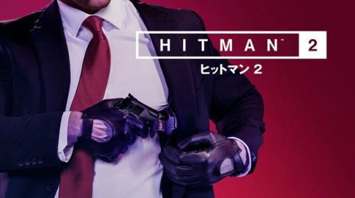 『ヒットマン2』が9月のPS Plusフリープレイに追加!