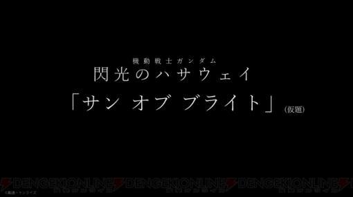 """『ガンダム 閃光のハサウェイ』第2部の仮題は""""サン オブ ブライト""""だと判明"""