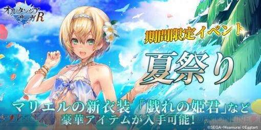 """『オルサガR』マリエルのセクシーな水着衣装""""戯れの姫君""""が期間限定で登場!"""