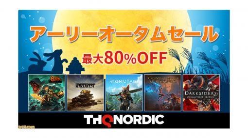 """『バイオミュータント』 『Wreckfest』『Kingdoms of Amalur:Re‐Reckoning』などが最大80%OFFになる""""THQ Nordic アーリー オータム セール 2021""""が開催中"""