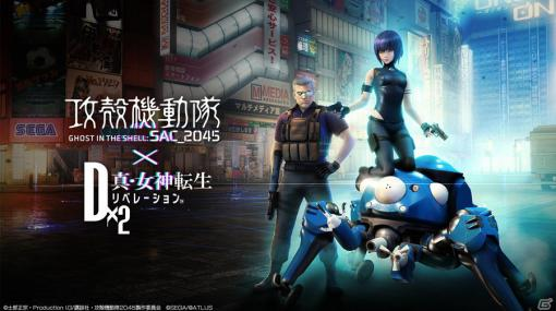 「D×2 真・女神転生 リベレーション」でアニメ「攻殻機動隊 SAC_2045」復刻コラボイベント「電脳空間のゴースト」が開催!