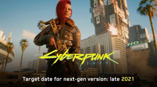 『サイバーパンク2077』『ウィッチャー3』次世代版は2021年後半のリリースが目標