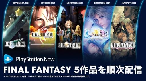 『ファイナルファンタジー』シリーズのリマスター5作品が「PS Now」に9月7日より順次展開へ