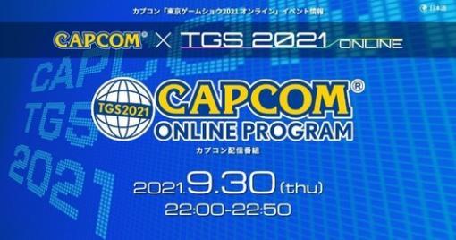 【朗報】カプコンさん、TGS2021で50分間の配信番組がある模様←新作発表来る…?!