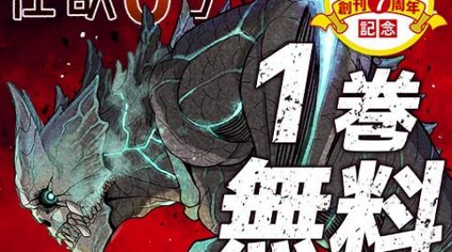 [第43話]怪獣8号 - 松本直也 | 少年ジャンプ+