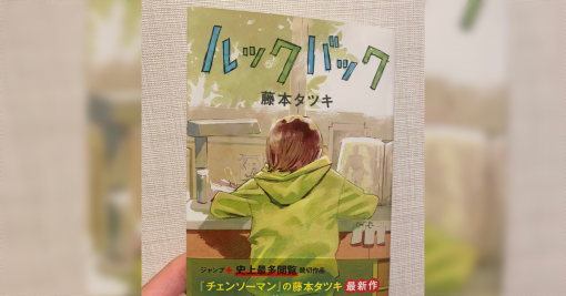 藤本タツキ先生のマンガ『ルックバック』が単行本で発売。「変更されたセリフ表現」に反応する声ぞくぞく - Togetter