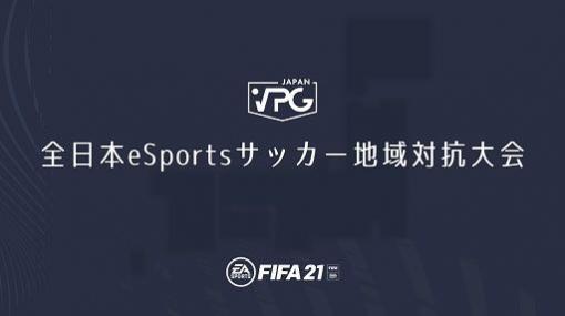 VPG JAPANが「FIFA21」を使った「全日本eSportsサッカー地域対抗大会」を開催。グループステージの結果発表
