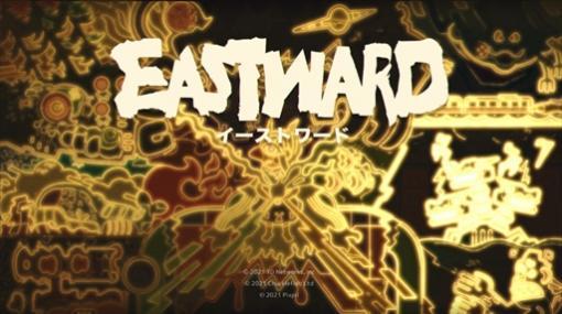 「Eastward(イーストワード)」デモ版プレイレポート。美しいピクセルアートの世界でフライパンを手に戦う