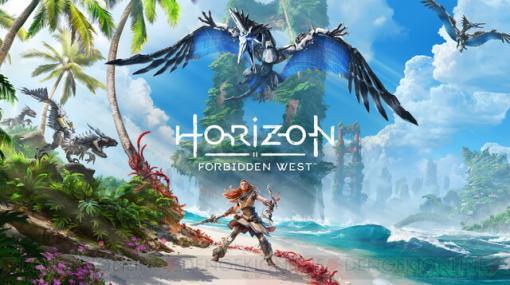 PS5/PS4『Horizon Forbidden West』予約受付開始