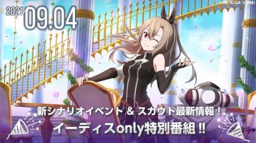 『SAO アリブレ』のイーディスが9/4に誕生日!! それを記念した謎の動画が公開?