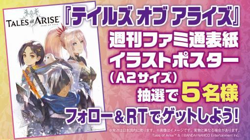 9月9日発売の週刊ファミ通表紙は『テイルズ オブ アライズ』描き下ろし! そのイラストを使った特製ポスターを抽選でプレゼント!