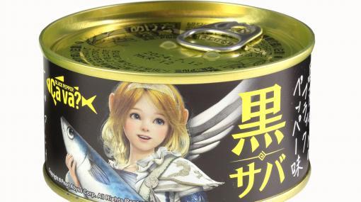 『黒い砂漠』とÇa va(サヴァ)?缶のコラボ商品がゲーム内アイテムのシリアルコード付きで9月6日~10月5日まで販売!