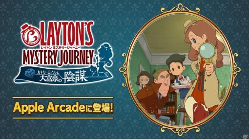 「レイトン ミステリージャーニー+」がApple Arcadeで配信開始!カトリーの衣装などが別途購入しなくても使用可能に