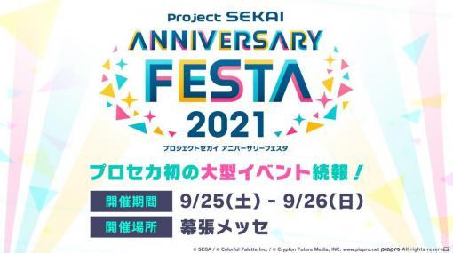 「プロジェクトセカイ アニバーサリーフェスタ 2021」イベントスケジュールやグッズ、チケット情報が発表!