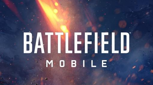 『Battlefield Mobile』伝統のコンクエが楽しめるなどの詳細発表―2022年配信予定