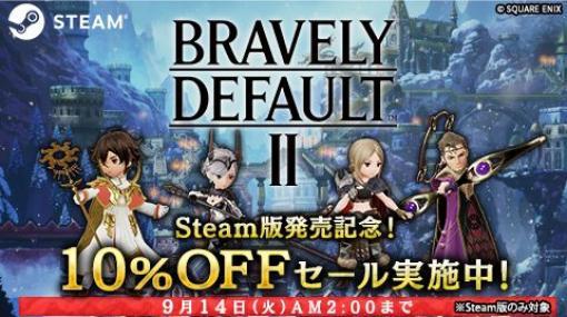 期間限定で10%オフ! Steam版「ブレイブリーデフォルトII」本日発売