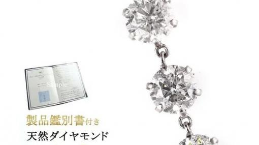 【楽天スーパーセール】天然ダイヤモンド 1.8カラットネックレスが半額28万5千円引き!【9/5 13時~】