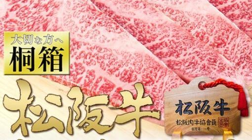 A5ランクの松坂牛が9/5 10時より1時間限定で7割引きの大特価に!【楽天スーパーセール】