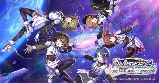 『デレステ』6周年記念で宇宙がテーマのアニメCM公開中!